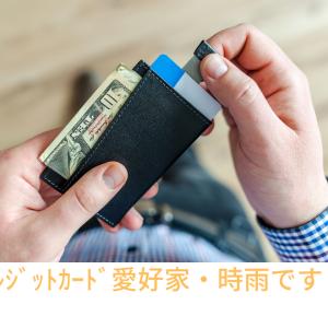 【クレジットカード愛好家・時雨の保有カード!】