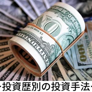 【-投資歴別の投資手法-】