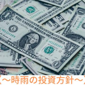 【〜時雨の投資方針〜】