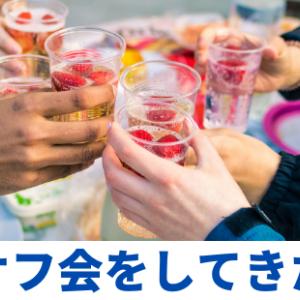 投資オフ〜男子オフ会〜を開催したよ!!
