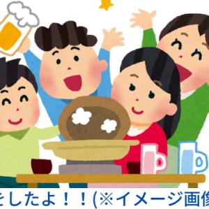 【必見】投資オフ男子会は楽しい!!!