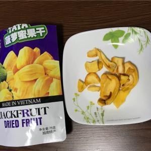 東南アジアのお土産 ジャックフルーツのドライフルーツ