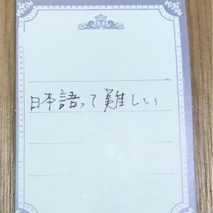 日本語って難しい