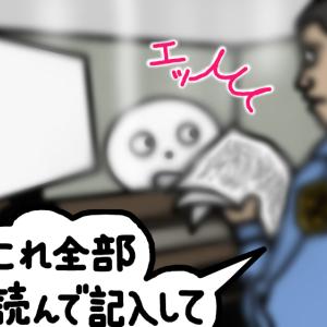 El procedimiento en la Oficina de Inmigración  7
