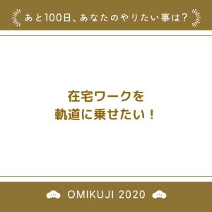 あとあと100日!?