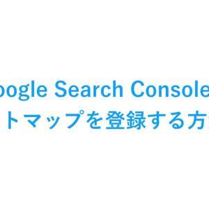 Google Search ConsoleにBloggerのサイトマップを登録する方法。