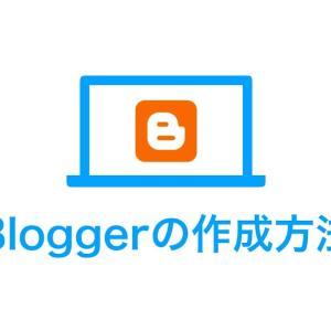 Bloggerの作成方法