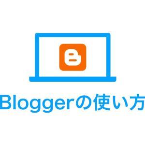 Googleのブログサービス「Blogger」の使い方を解説
