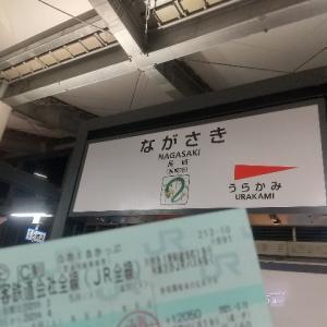 大阪から長崎まで(ほぼ)18きっぷで行ってみる【乗車時間14時間超】