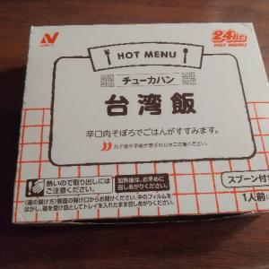 台湾飯と書いてチューカハン?【ニチレイ】