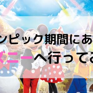 東京オリンピックの影響で祝日が移動 連休はどうやって過ごす?国内旅行?海外旅行?