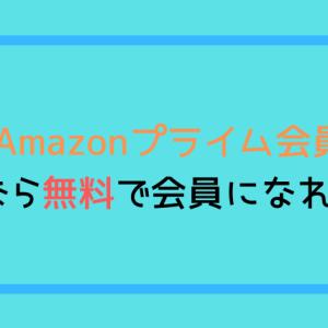 Amazonプライムを無料で使う方法 一般向けの登録方法も解説