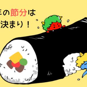 【2020年節分】恵方の方角は?恵方巻の楽しい食べ方を紹介!