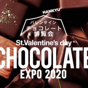 1月22日(水)〜2月14日(金) バレンタインチョコレート博覧会2020に行こう!