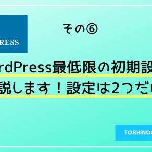WordPress最低限の初期設定を解説します!設定は2つだけ!