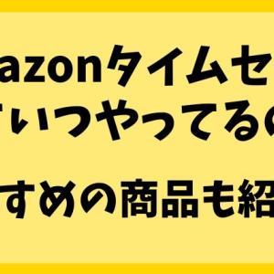 Amazonのタイムセールがお得!いつやってるの?おすすめの商品も紹介!
