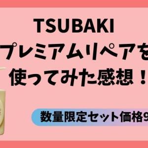 【数量限定セット価格935円!】TSUBAKIプレミアムリペアシャンプーのレビュー