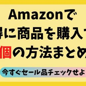 【見逃し厳禁】Amazonでお得に商品を購入する15個の方法まとめ!