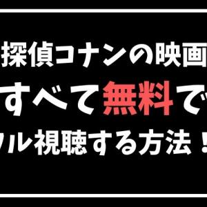 名探偵コナンの映画をすべて無料でフル視聴する方法!
