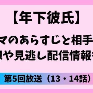 【年下彼氏】ドラマ13・14話のあらすじは?相手役や感想、見逃し配信情報も!