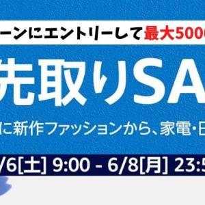 【6/6~6/8】Amazonの「夏先取りSALE」が開催!最大5000P還元!