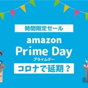 【最新情報】Amazonプライムデーはいつ?コロナで延期?事前準備が重要!