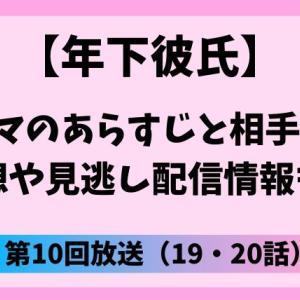 【年下彼氏】ドラマ19・20話(最終回)のあらすじは?相手役や感想、見逃し配信情報も!