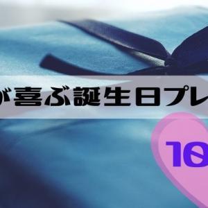 【年上彼女が厳選】彼氏が喜ぶ誕生日プレゼント10選