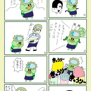 【よとさくちゃんとたごさくちゃん】~カッパさんの快挙の巻~