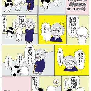 【よとさくちゃんとたごさくちゃん】~虹仙人の巻3~