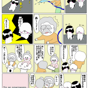 【よとさくちゃんとたごさくちゃん】~虹仙人の巻4~