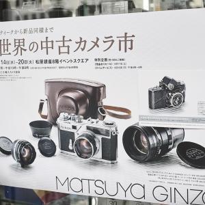 いよいよ・・・・・第43回 世界の中古カメラ市