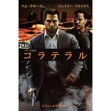 トム・クルーズの悪役がハマるサスペンス映画は「コラテラル」