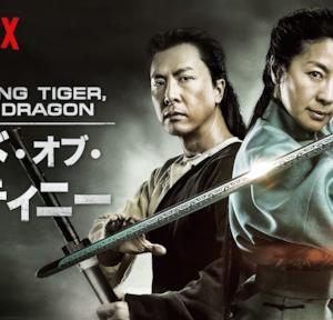 【Netflix】映画「ソード・オブ・ディスティニー」をおすすめする3つの理由。