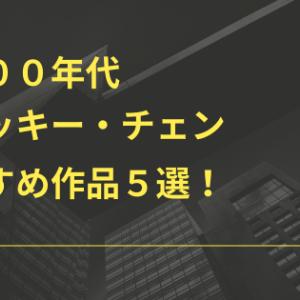 【2000年代】ジャッキー・チェンは衰えない⁉おすすめ作品5選!