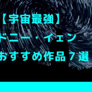 【カンフー】ドニー・イェンのアクションが楽しめる!おすすめ作品7選!