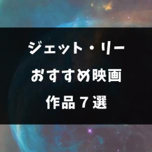【映画】ジェット・リーが主演する,おすすめ作品7選!