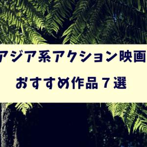 【アジア系】アクション映画がおもしろい!おすすめ作品7選!