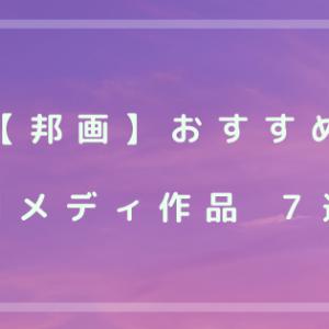 【邦画】おすすめのコメディ作品7選!爆笑できる作品を厳選!
