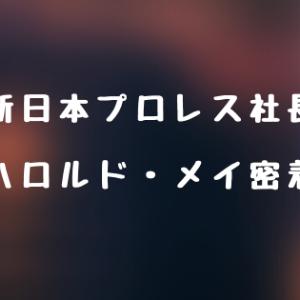 【新日本プロレス】ハロルド・メイ社長に密着した「ザ・ヒューマン」を視聴してみた。