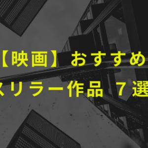おすすめのスリラー映画7選!名作級のおもしろい作品を厳選!