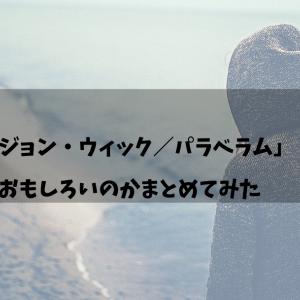 【感想】映画「ジョン・ウィック/パラベラム」を観た。なぜ,おもしろいのかまとめてみた。