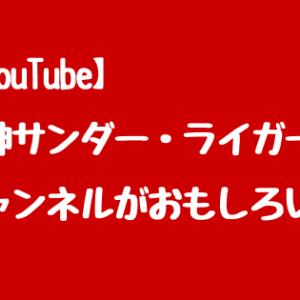 【YouTube】獣神サンダー・ライガーがおもしろすぎる!知らなくても誰でも楽しめるチャンネル!