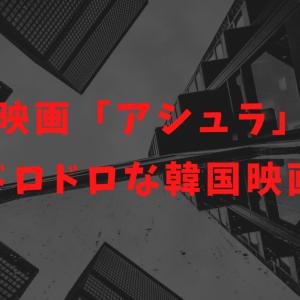 【感想】映画「アシュラ」を鑑賞。韓国映画らしいドロドロな作品でした。