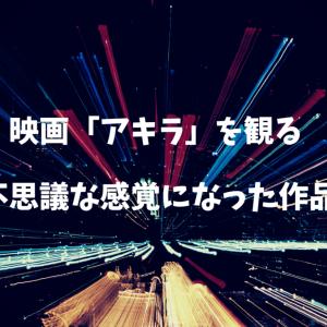 【感想】映画「アキラ」を観る。不思議な感覚になった作品。
