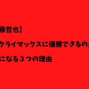 【内藤哲也】 G1クライマックスに優勝できるのか?不安になる3つの理由。