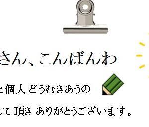 4月5日(日)「世界一キライなあなたへキライなあなたへ」鑑賞