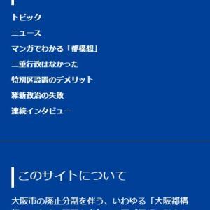 大阪も誇り 東京に負けない(その5) 「都構想」ポータルから学ぶ②