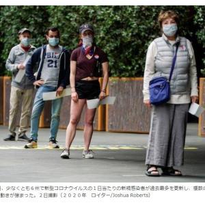 米6州で新型コロナ感染が過去最多を更新 屋外でのマスク着用義務化広がる