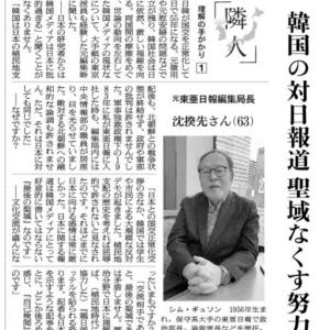 韓国の対日報道 聖域をなくす努力